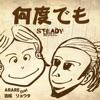 何度でも feat. 吉成リョウタ - Single ジャケット写真