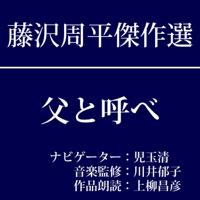 藤沢周平傑作選 第四回『父と呼べ』