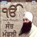 Sant Mandli - Bhai Gurpreet Singh Shimla Wale