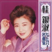 Kye Eun Sook Hit Cover Meikyoku-Shu - 桂 銀叔 - 桂 銀叔