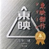 Fuyu No Hana (Original Soundtrack) ジャケット写真