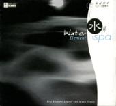 五行能量Spa音樂系:水系Spa
