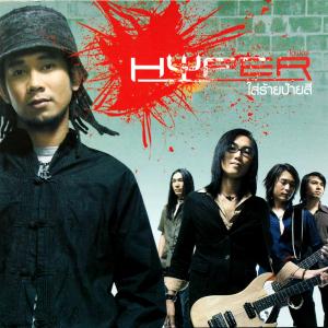 Hyper - รักแท้ในคืนหลอกลวง