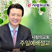 사랑의교회 주일예배설교 Podcast VOD