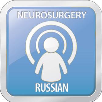 NEUROSURGERY Russian Podcast