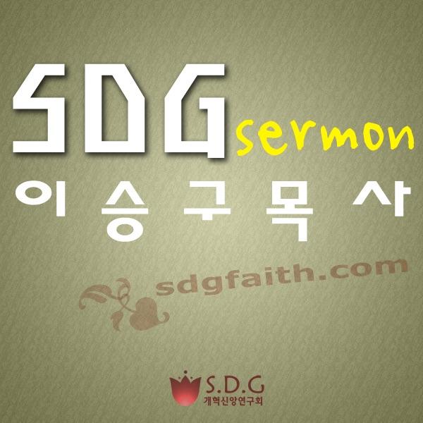 SDG Sermon - 이승구 목사