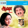 Asha Original Motion Picture Soundtrack EP
