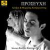 Προσευχή (Prayer) - Alexia Vassiliou & Michalis Hatzigiannis