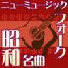 昭和の名曲 フォーク&ニューミュージック vol.5 バラが咲いた 〜 ある日突然 〜 心の旅 ジャケット写真