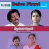 Deiva Piravi (Original Motion Picture Soundtrack) - EP
