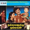 Nallavanukku Nallavan (Original Motion Picture Soundtrack) - EP