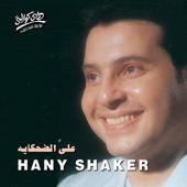 Ali Al Dehkaia Hany Shaker - Hany Shaker