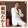 細川たかし カラオケ スマートパック - Single ジャケット写真