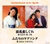 コロムビア・デュエット スーパー・セレクト 浪花恋しぐれ/ふたりのラブソング - EP ジャケット写真