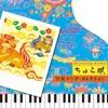 リラクシング・ピアノ ちゅら唄~沖縄ソング・コレクション ジャケット写真