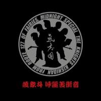 結婚闘魂行進曲「マブダチ」