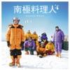 「南極料理人」サウンドトラック ジャケット写真