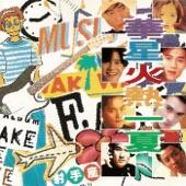 AK Superdance (Remix) artwork