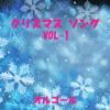 クリスマス ソング ~Happy X'mas~ VOL-1 (オルゴールミュージック) ジャケット写真