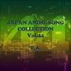 JAPAN ANIMESONG COLLECTION Vol. 44 [アニソン ジャパン] ジャケット画像