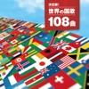 決定版! 世界の国歌 108曲