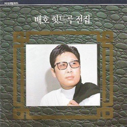 Bae Ho Hit Music Complete Collection - Bae Ho Album Cover