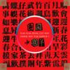 團圓中國年 - 上海民族樂團