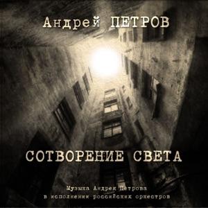 Андрей Петров. Сотворение света