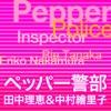 ペッパー警部 - Single