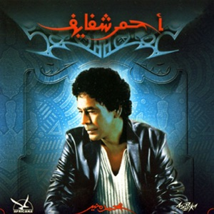 Mohamed Mounir - Asmarany El Loun