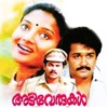 Adiverukal Original Motion Picture Sound Track Single