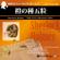シャーロック・ホームズ「橙の種五粒」 - アーサー・コナン・ドイル & 大久保 ゆう