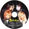 Imitation Gold - Kinbaku No Meikyoku Niban Shibori - EP ジャケット写真