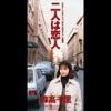二人は恋人 - EP ジャケット写真