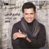 Ibrahim Al Hakami - Men Aaraftah artwork