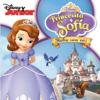 Soy Princesa y No Estoy Lista (feat. Sofía) - The Cast of Sofia the First