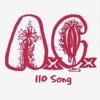 110 Song CD ジャケット写真