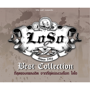 Sek Loso - Loso Best Collection