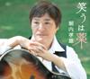 笑うは薬 - EP - Takao Horiuchi