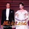 月組 梅田芸術劇場「風と共に去りぬ」 Act-2