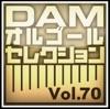 DAMオルゴールセレクション Vol.70