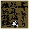 YOKOHAMA GINBAE: Bucchigiri Sousyuhen 2 ジャケット写真