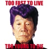 Too Fast To Live Too Young To Die ジャケット写真