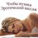 Звуки Грех - Чтобы музыка Эротический массаж. стимуляция сексуальный
