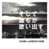 そして誰もが歌い出す (feat. RHYMESTER, PUSHIM) - Single ジャケット写真