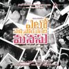Yeto Vellipoyindhi Manasu (Original Motion Picture Soundtrack)