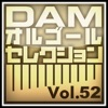 DAMオルゴールセレクション Vol.52