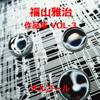 Masaharu Fukuyama Sakuhinshu, Vol. 3 (Music Box) - Orgel Sound J-Pop