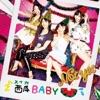 西瓜BABY (通常盤 Type-A) - EP ジャケット写真