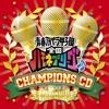 ハモネプ チャンピオンズCD ジャケット画像